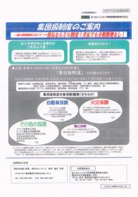 shudan_atsukai